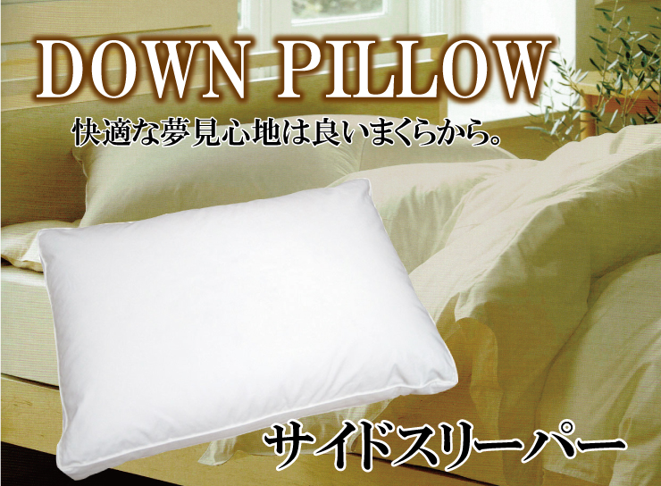 sidesleeper-pillow