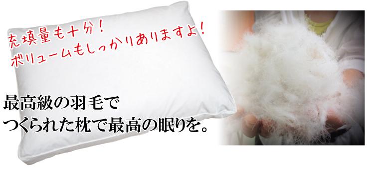 高級羽毛の枕