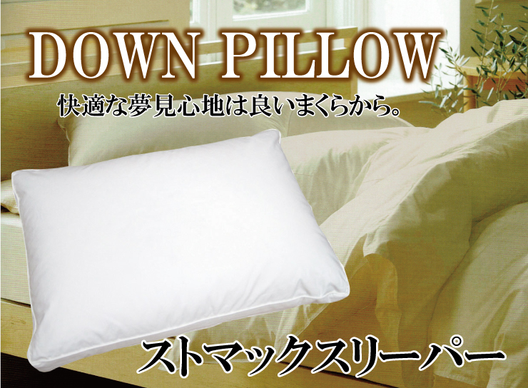 stomachsleeper-pillow