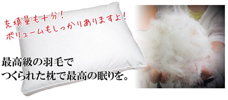ふかふかの羽毛の枕