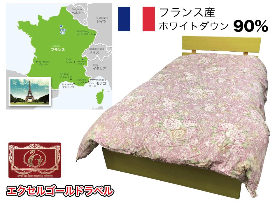 フランス産ホワイトダウン90%