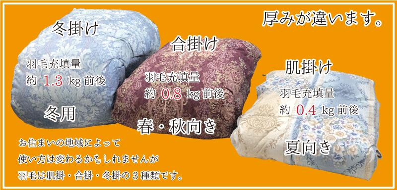 羽毛布団は冬掛(冬)、合掛け(春と秋)、肌掛け(夏)があります