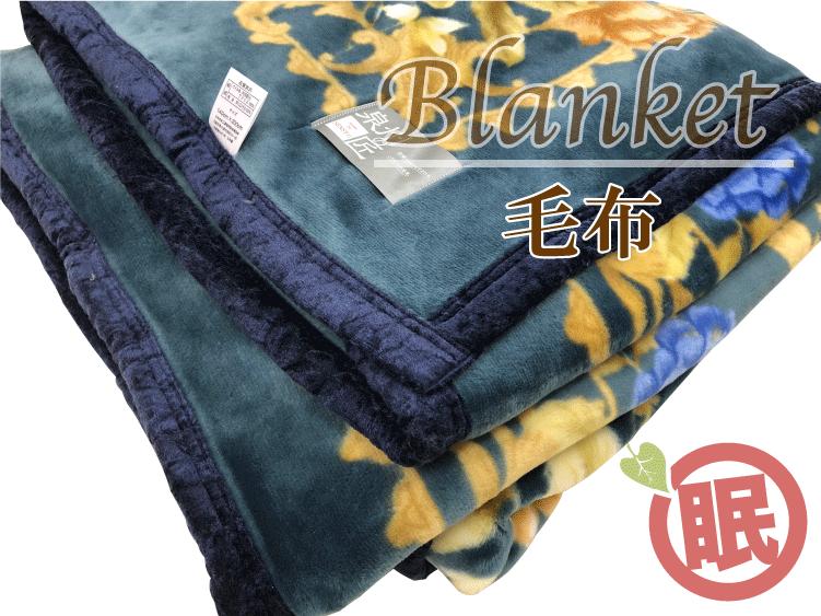 毛布-ブランケット
