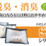 fit-pillow-katame