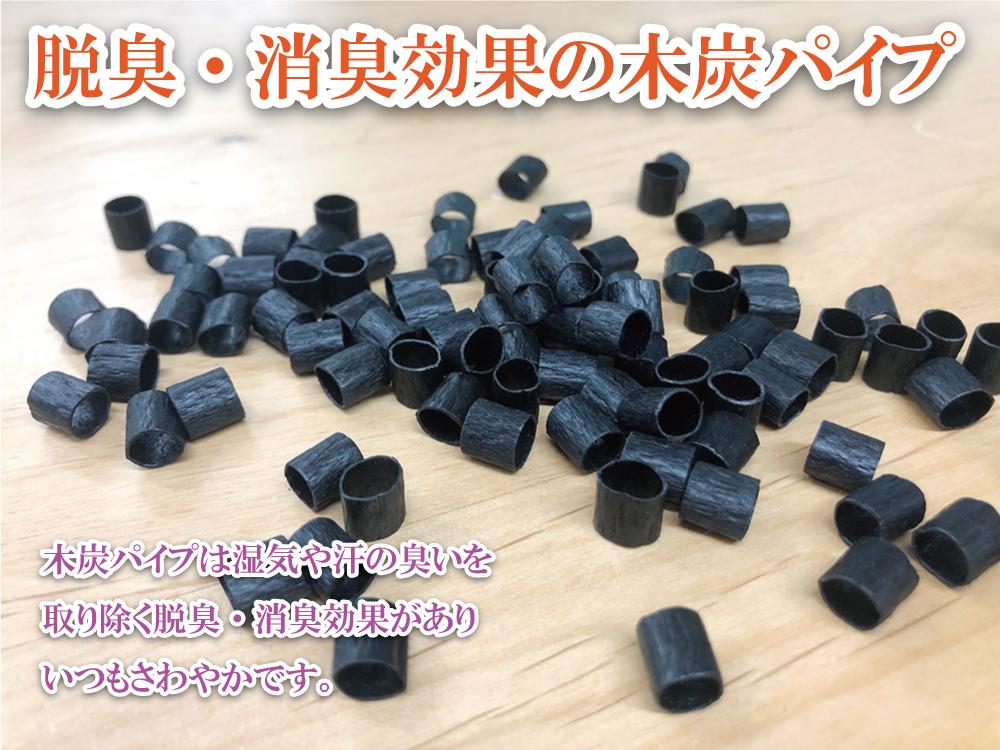 木炭の効果で脱臭・消臭