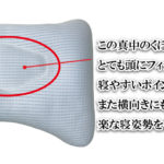 fit-pillow-nomal