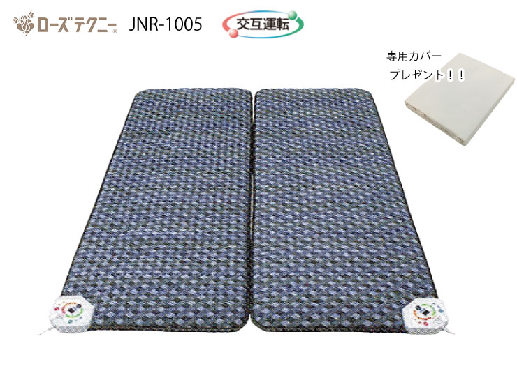 jnr-1005