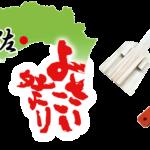 yosakoi-naruko-stand