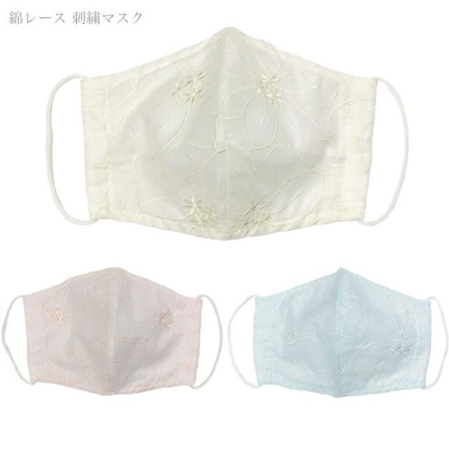 cottonlacemask