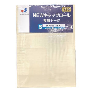 newcaprollsheets