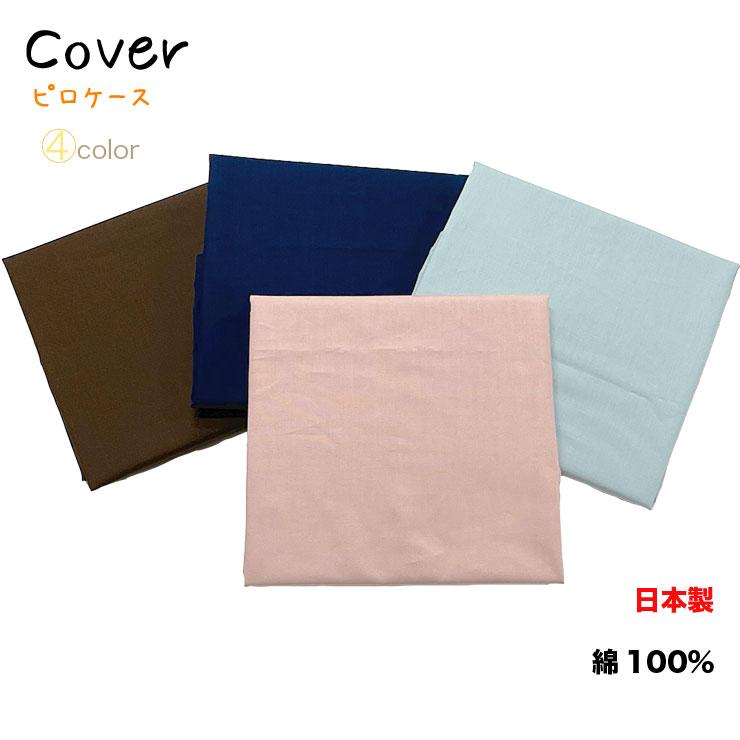 オリジナル枕カバー